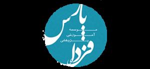 موسسه آموزشی پژوهشی فردای پارس