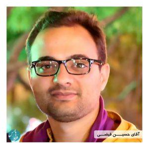 حسین فیضی