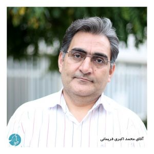 محمد اکبری فریمانی